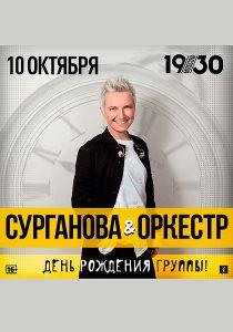 Сурганова и Оркестр. День рождения группы