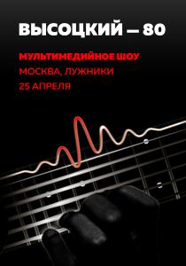 Высоцкий 80. Я ЖИВ!