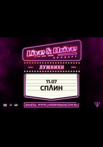Сплин | 11.07.20 | Live & Drive