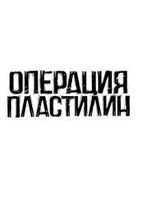 ОПЕРАЦИЯ ПЛАСТИЛИН