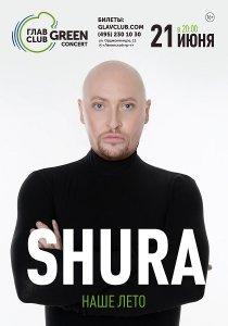 Shura. Наше лето