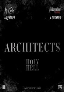 Architects | 4.12 — А2 СПб | 6.12 — Stadium Мск