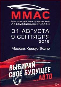 Московский международный автомобильный салон - ММАС 2018