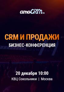 Бизнес-конференция CRM И ПРОДАЖИ