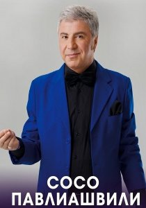 Сосо Павлиашвили. Юбилейный концерт