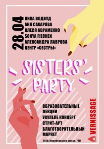 Sisters' party