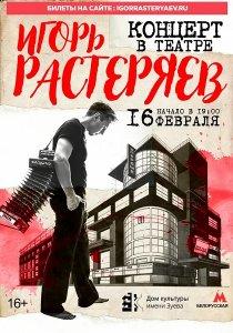 Игорь Растеряев – Концерт в театре