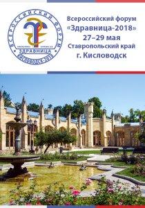 Всероссийский форум «Здравница-2018»