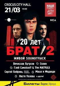 Брат-2: Живой Soundtrack
