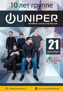 JUNIPER 10 лет! Предновогодний концерт в Москве!