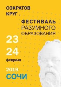 Фестиваль разумного образования «Сократов круг» в Сочи