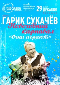 Гарик Сукачёв НОВОГОДНИЙ КАРНАВАЛ «ОГНИ ИГРАЮТ»