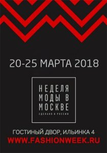 Moscow Fashion Week