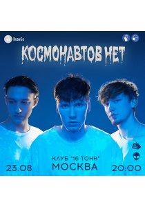 Сольный концерт трио КОСМОНАВТОВ НЕТ