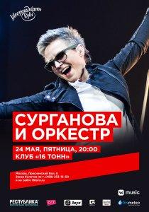 Сурганова и Оркестр: ВЕСНЯНКА!