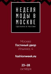 Неделя моды в Москве 2018. Осень. Moscow Fashion Week