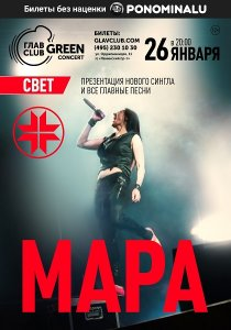 Мара. Огненный зимний концерт