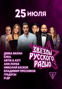 Звезды Русского Радио Live & Drive