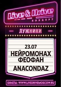 Нейромонах Феофан и Anacondaz