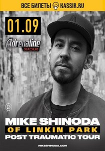 Mike Shinoda | Москва | 1.09.2018