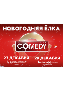 Comedy Ёлка 18+