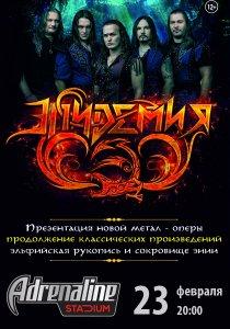«Эпидемия»: метал-опера «Легенда Ксентарона»