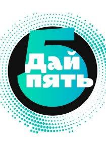 Пресс-конференция конкурса «Дай пять! Дизайнер будущего»