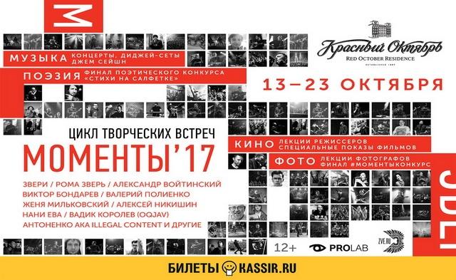 Арт-фестиваль Ромы Зверя - Моменты