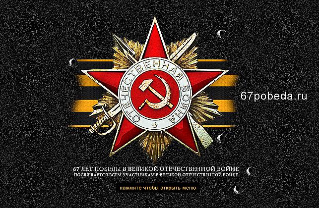 67 годовщина победы в Великой Отечественной войне