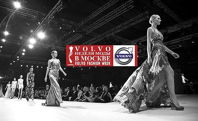 Volvo-Недели Моды в Москве -2011 XXV сезон показов