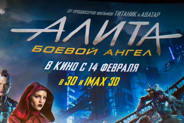 Премьера фильма АЛИТА: Боевой ангел.