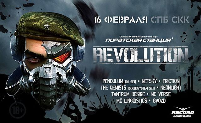 Пиратская Станция Revolution в Санкт-Петербурге