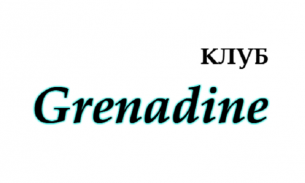 клуб Grenadine