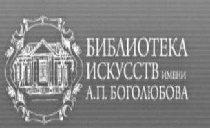 Библиотека искусств им.А.П.Боголюбова