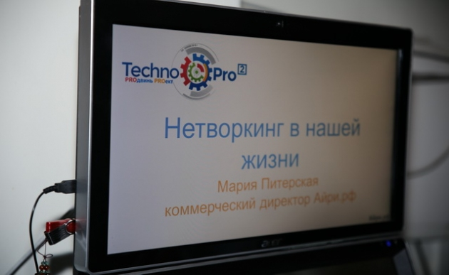 Дневник интенсива Techno Pro 2. День четвертый. Лидогенерация и нетворкинг