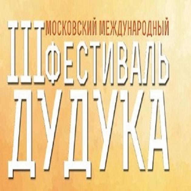 На III международный фестиваль приедут в Москву виртуозы дудука