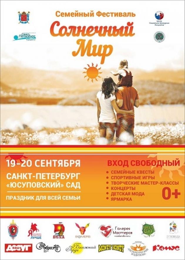 Самое семейное событие Петербурга – «Солнечный Мир»