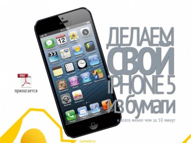 Делаем свой iPhone 5  из бумаги и всего менее чем за 10 минут!