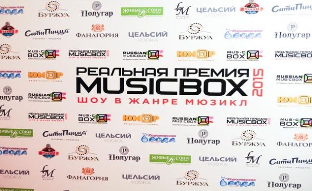 Третья ежегодная «Реальная премия MUSICBOX»