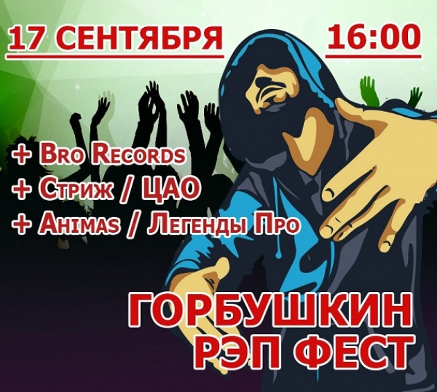 Фестиваль для молодых рэперов