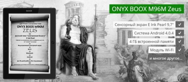 Обзор электронной книги ONYX BOOX M96M ZEUS