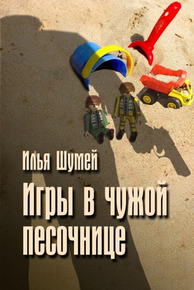 Илья Шумей представляет новую книгу «Игры в чужой песочнице»