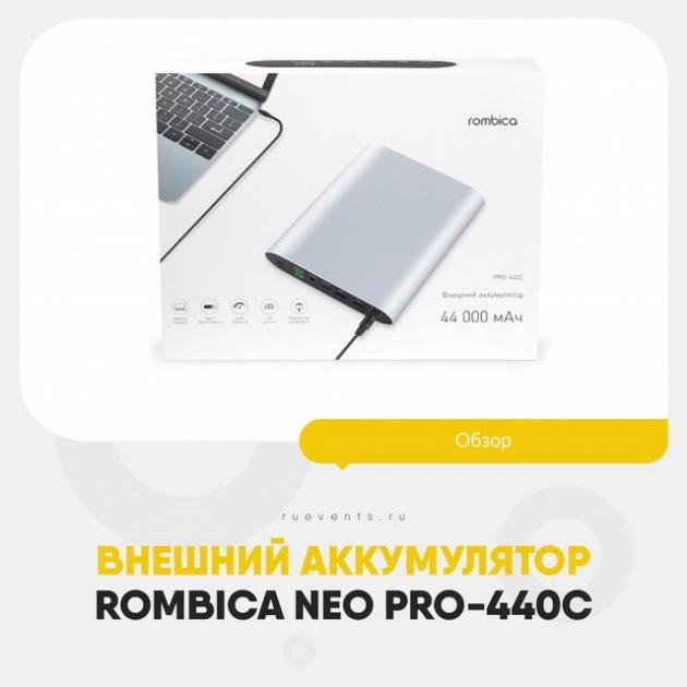 Обзор внешнего аккумулятора Rombica NEO PRO-440C