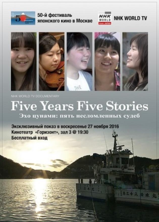 В Москве состоится показ японской документальной ленты «5 Years. 5 Stories»