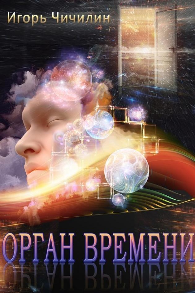 Издана научно-фантастическая приключенческая книга «Орган времени» Игоря Чичилина