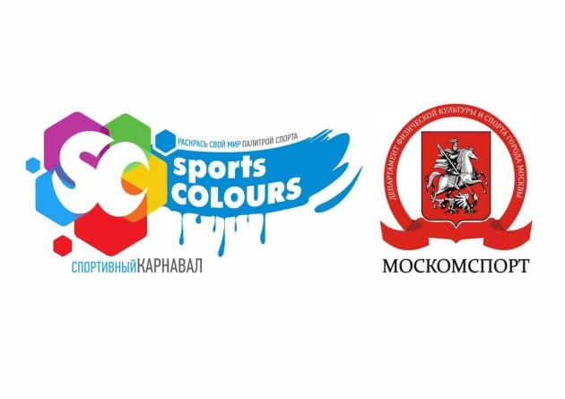 22 апреля в Москве под девизом «Раскрась свой мир палитрой спорта!» состоялся первый спортивный карнавал Sports Colours