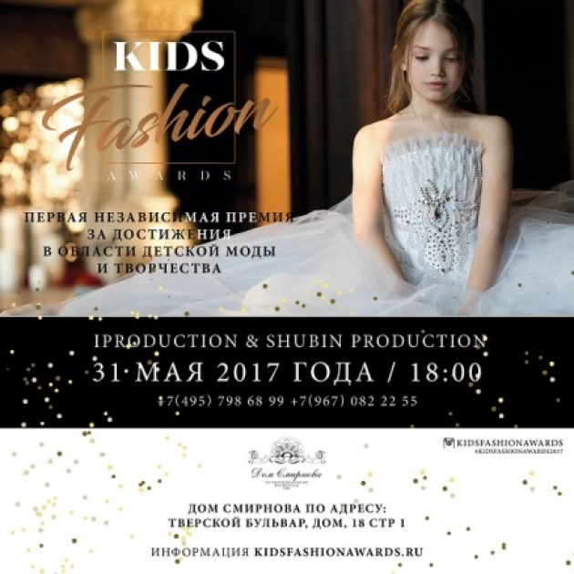 KIDS FASHION AWARDS 2017