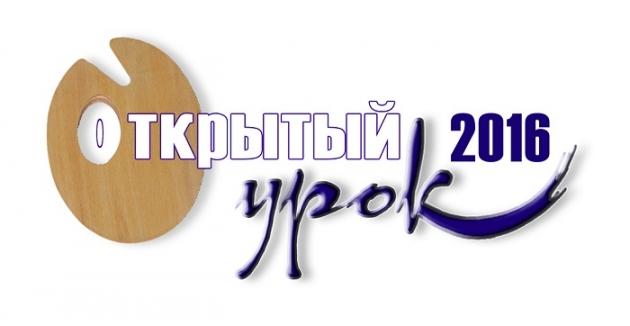 В «Открытом уроке-2016» приняли участие лучшие художники России