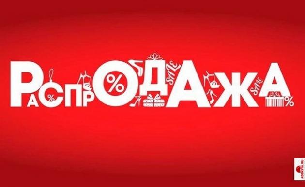 Распродажи марта в Москве