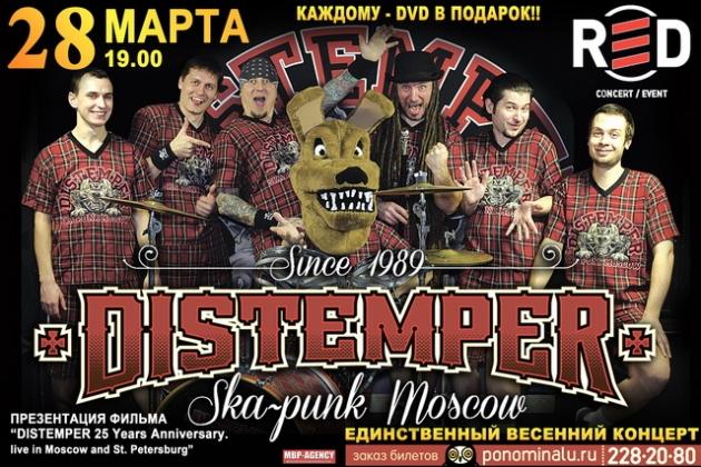 Интервью с группой Distemper